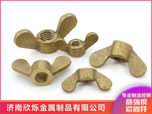 铜蝶型螺母